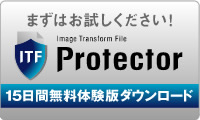 まずはお試しください!ITF Protector 15日間無料体験版受付