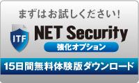まずはお試しください!ITF NET Security 強化オプション の無料体験も併せて可能