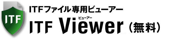 ITFファイルの閲覧・印刷はITF Viewer(無料)をご利用ください。