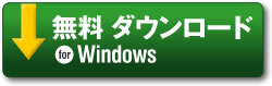 ITFファイル専用ビューアー ITF Viewer for Windows 無料ダウンロード