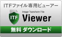 ITFファイル専用ビューアー ITF Viewer 無料ダウンロード