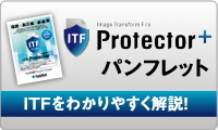ITF Protector パンフレット