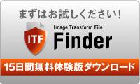 まずはお試しください!ITF Finder 15日間無料体験版受付