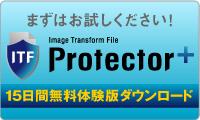 まずはお試しください!ITF Protector+ 15日間無料体験版受付