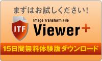 まずはお試しください!ITF Viewer+ 15日間無料体験版受付