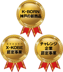 神戸の新商品・X-KOBE 認定事業・チェレンジ企業認定事業